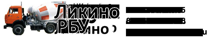 РБУ-Ликино
